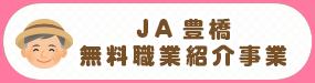 JA豊橋 無料職業紹介事業