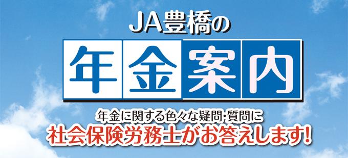 豊橋農業協同組合JAバンクシルバーライフ(年金)豊橋農業協同組合メニュー