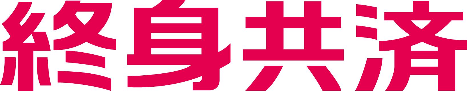 「終身共済 JA共済」の画像検索結果