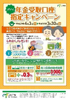ふれあい商品券(1000円分)と小鉢をプレゼント!