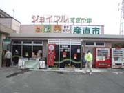 ジョイフル杉山店